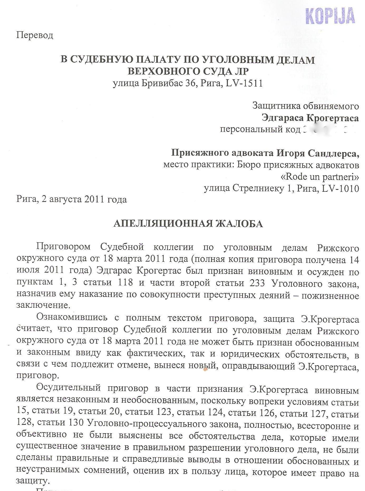 контакт Возражение на апелляционную жалобу адвоката по уголовному делу ухватил Хилвара